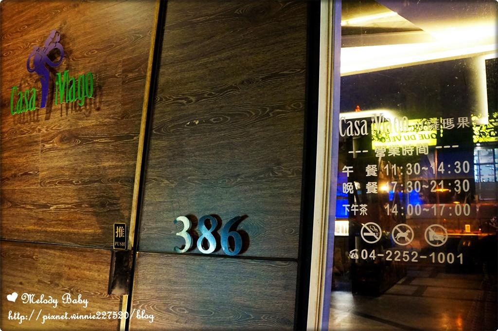 可薩瑪果義式餐廳 (49).JPG