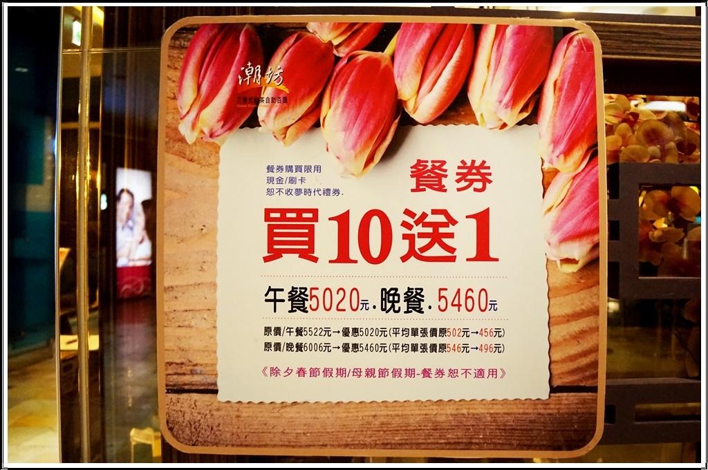 大八潮坊港式飲茶自助百匯 (43).JPG