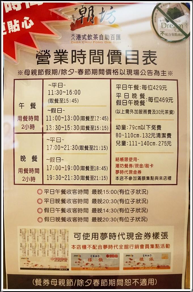大八潮坊港式飲茶自助百匯 (44).JPG