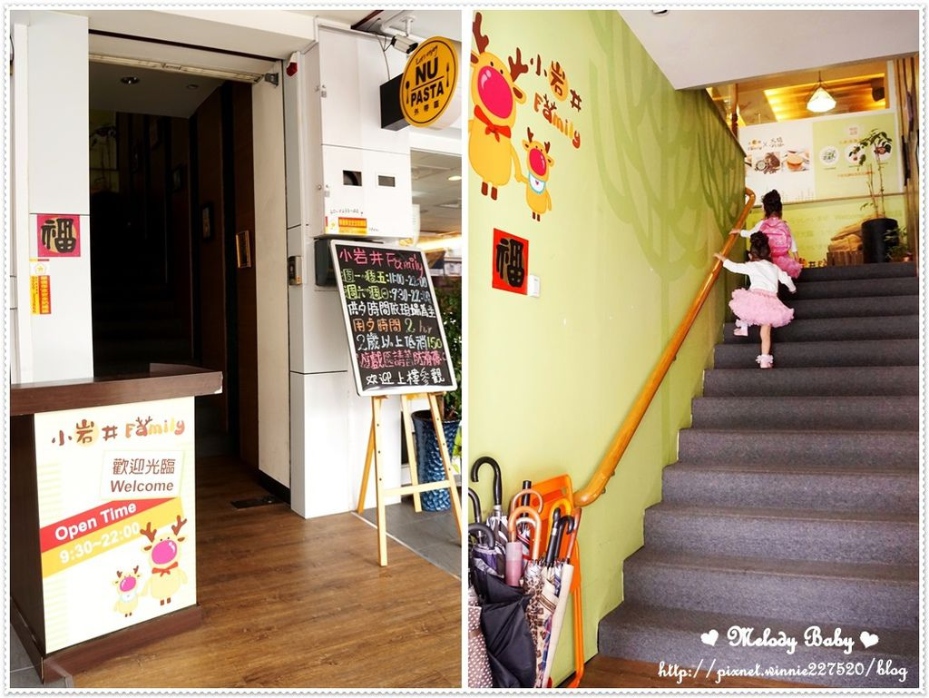 小岩井Family親子餐廳 (3).jpg