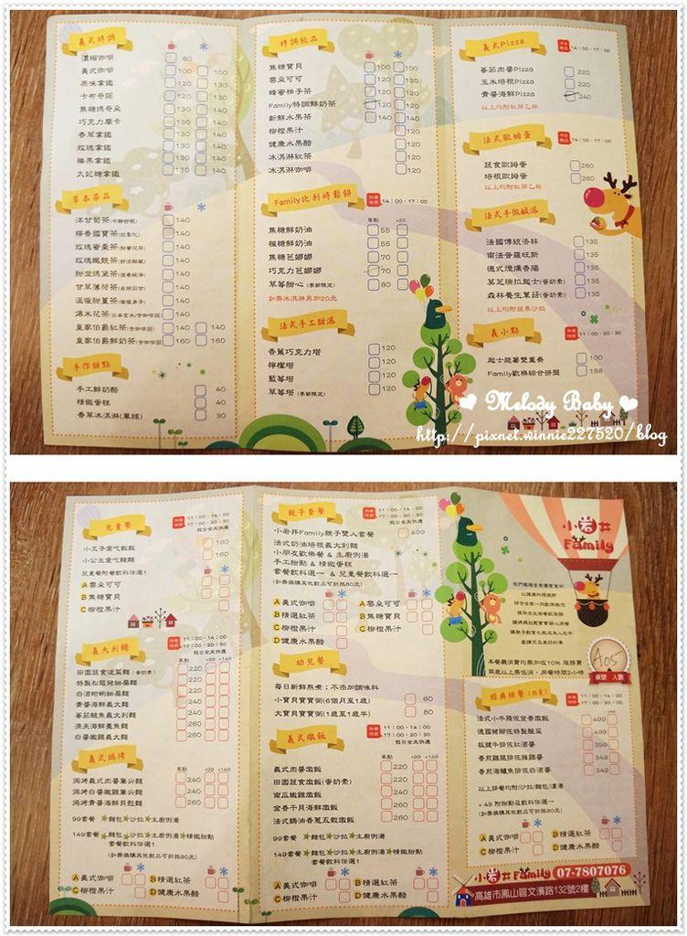 小岩井Family親子餐廳 (4).jpg