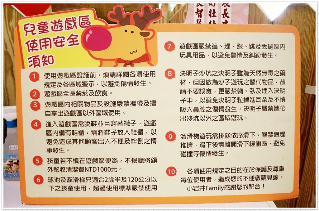 小岩井Family親子餐廳 (13).JPG
