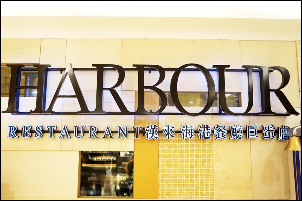 漢來海港餐廳 (74).JPG