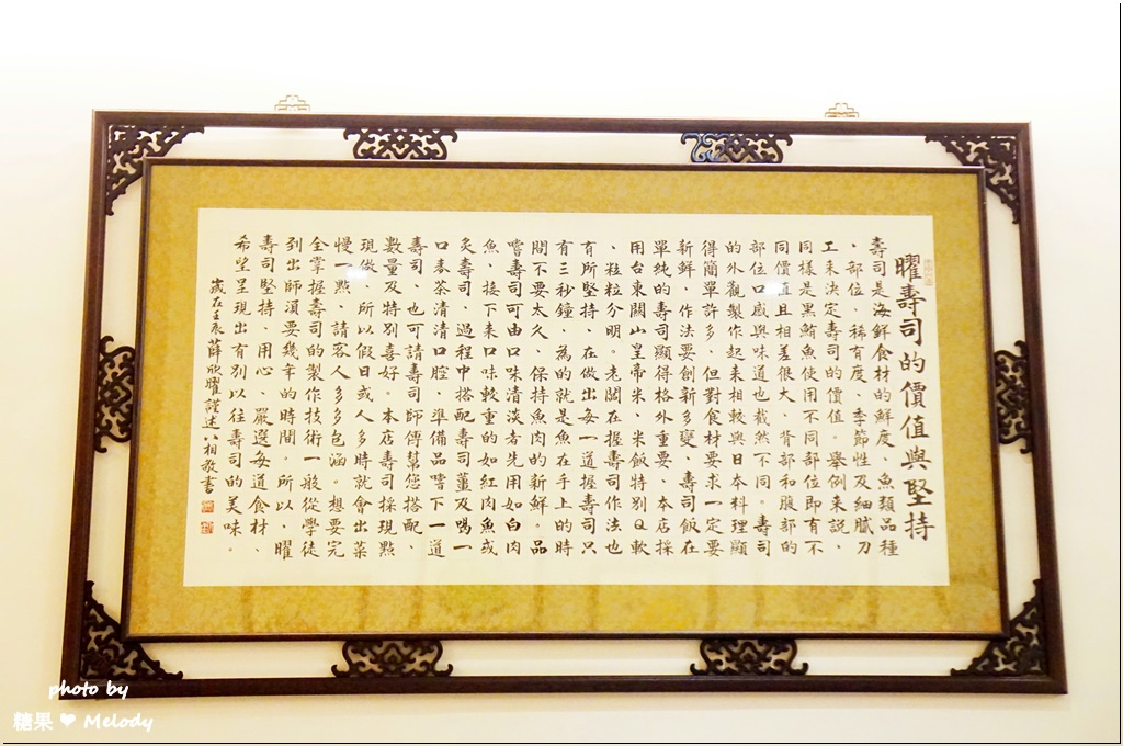 曜壽司 (3).JPG