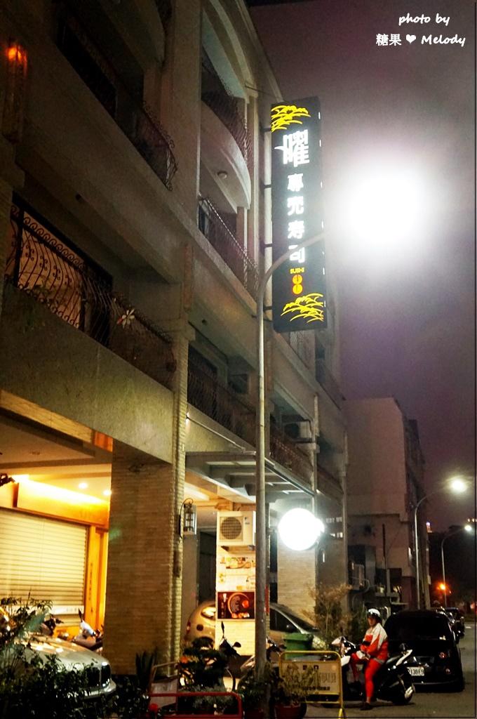曜壽司 (29).JPG