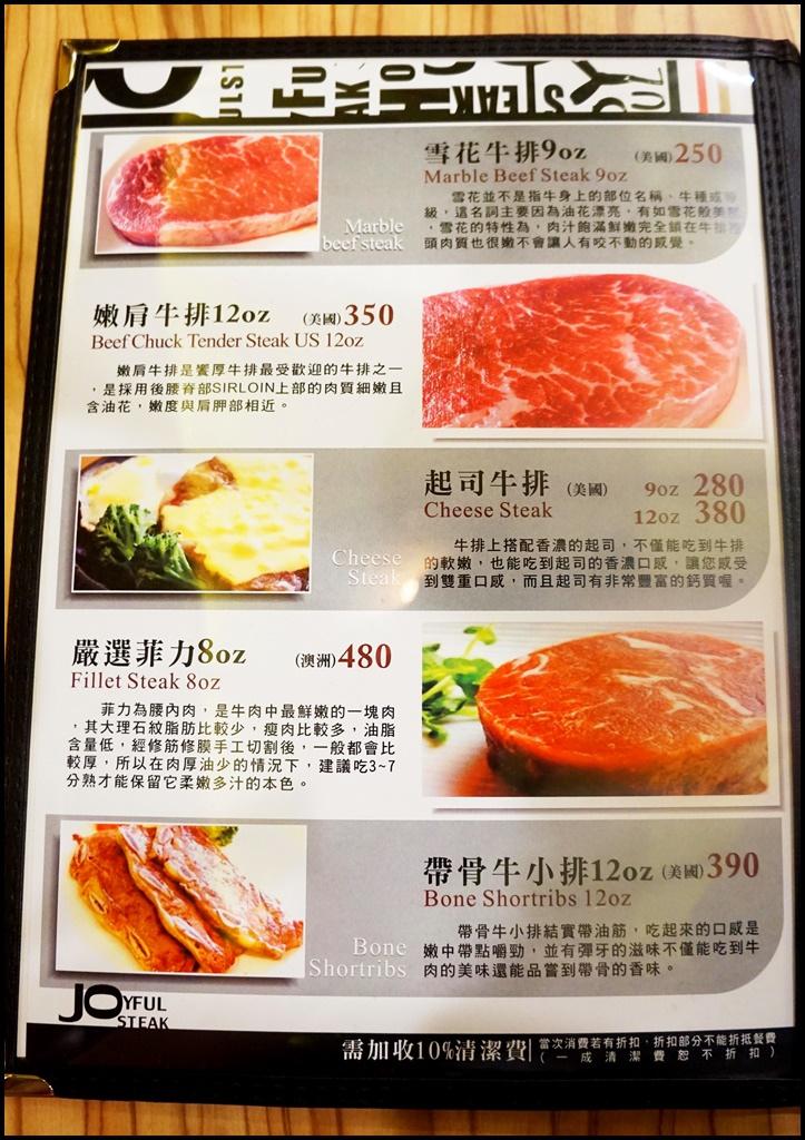 饗厚牛排 (4).JPG