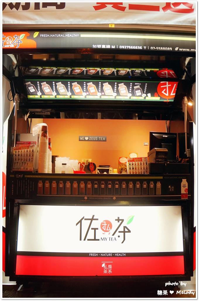 佐私茶 (3).JPG