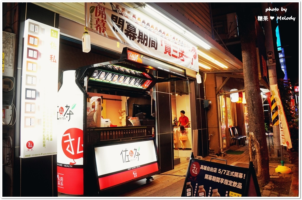 佐私茶 (4).JPG