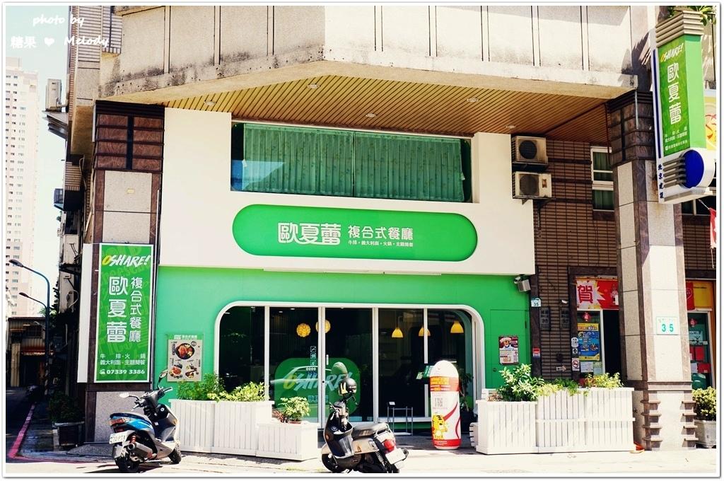 歐夏蕾複合式餐廳oshare (26).JPG