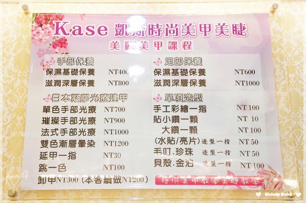 kase凱斯時尚美髪美甲美睫 (25).JPG