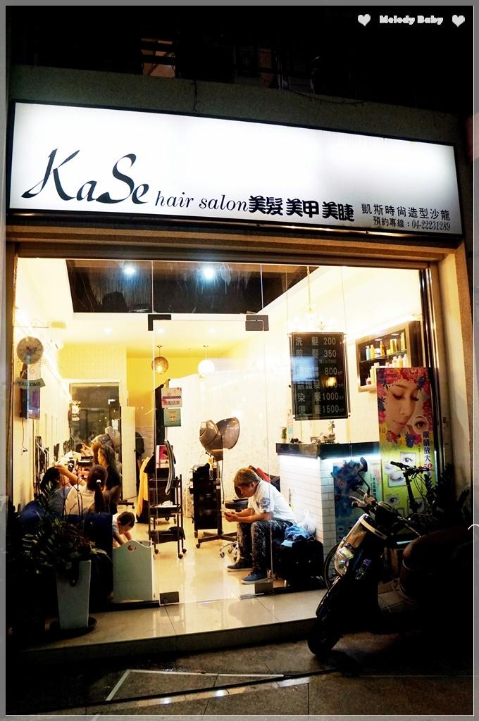 kase凱斯時尚美髪美甲美睫 (32).JPG