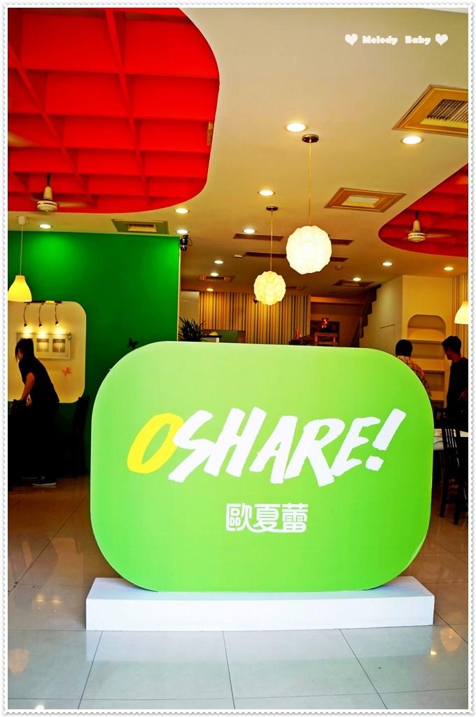 歐夏蕾複合式餐廳oshare (7).JPG