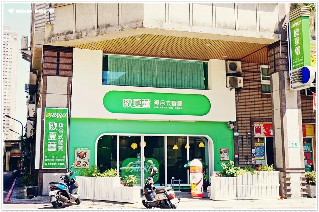歐夏蕾複合式餐廳oshare (11).JPG
