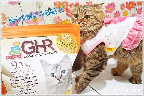 GHR健康主義 (7).JPG