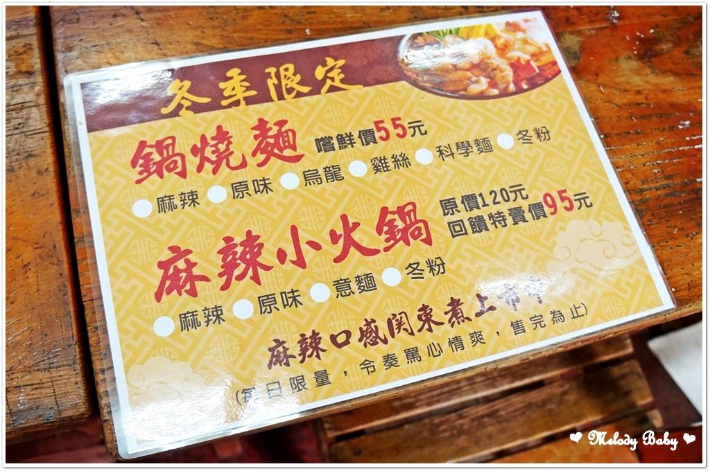 黑輪攤草衙店 (25).JPG