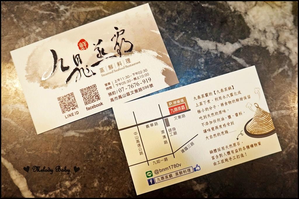 九鼎蒸霸 (47).JPG