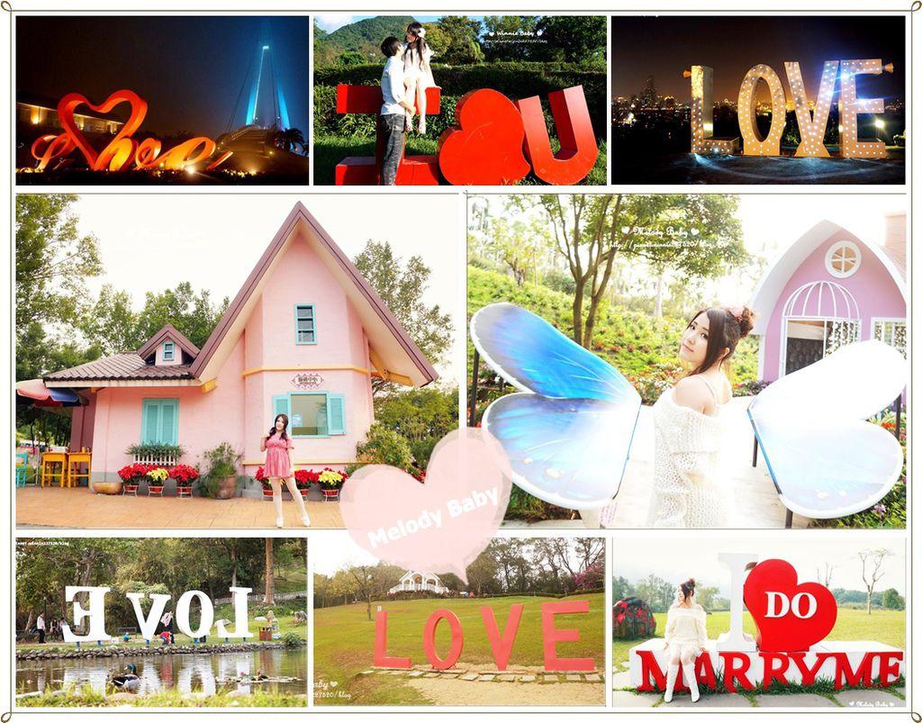 台灣LOVE旅遊懶人包