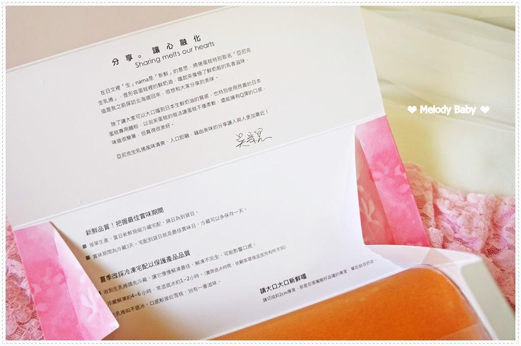 東京巴黎甜點 (21).JPG
