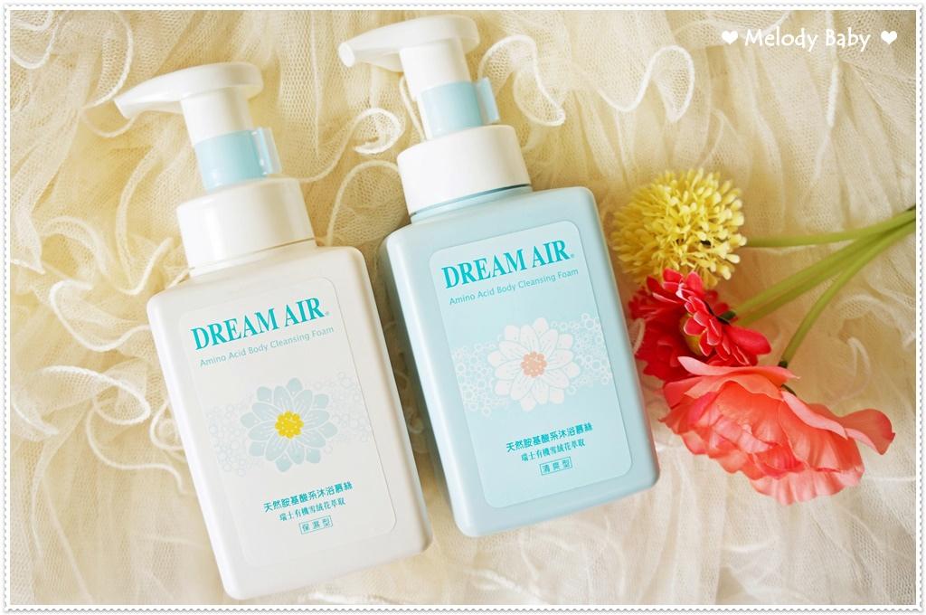DREAM AIR 天然胺基酸系沐浴慕斯 (5).JPG