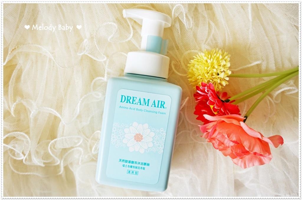 DREAM AIR 天然胺基酸系沐浴慕斯 (6).JPG