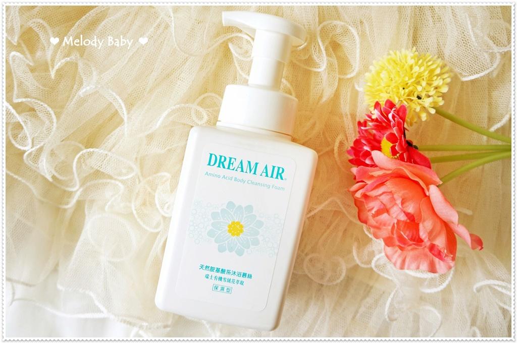 DREAM AIR 天然胺基酸系沐浴慕斯 (7).JPG