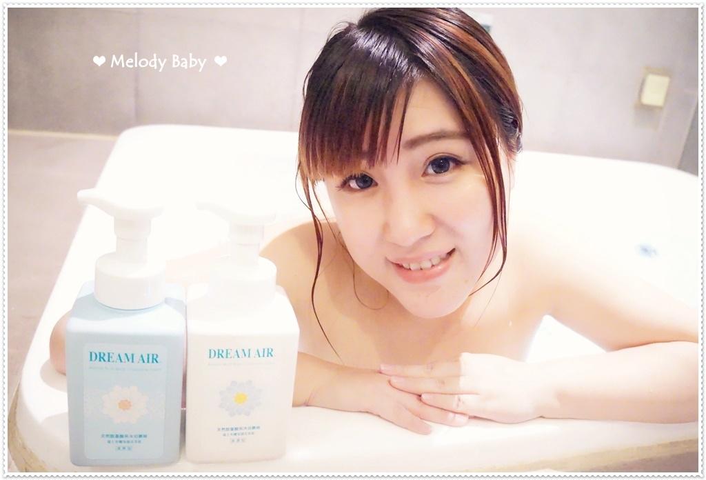 DREAM AIR 天然胺基酸系沐浴慕斯 (18).JPG