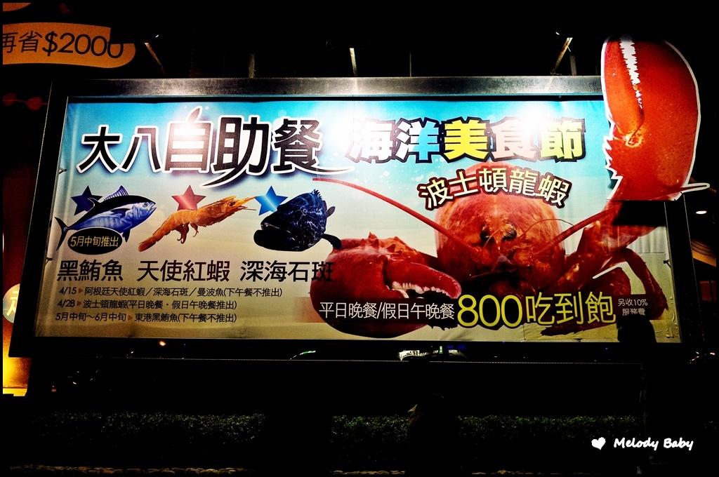 大八TOP自助餐 (48).jpg