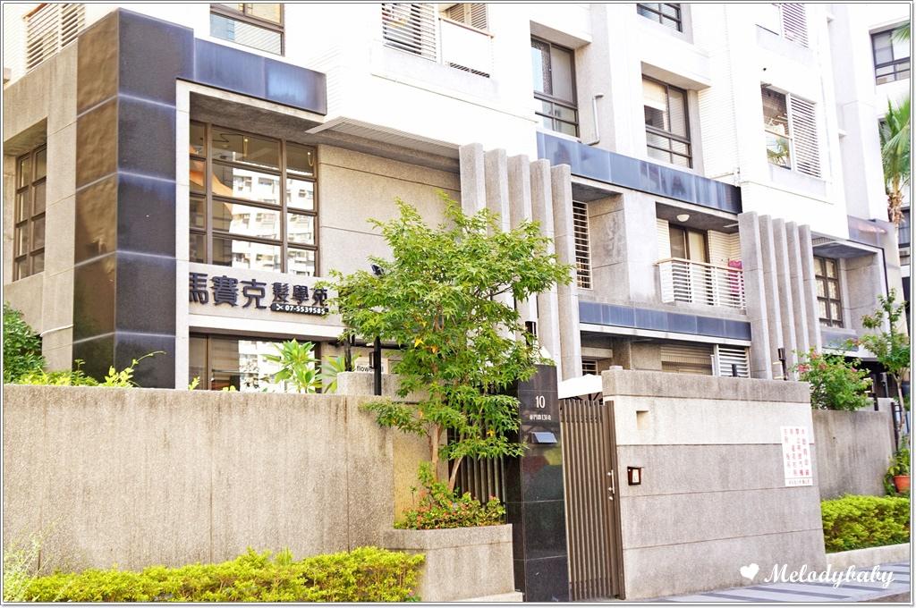 馬賽克髮學苑 (29).JPG