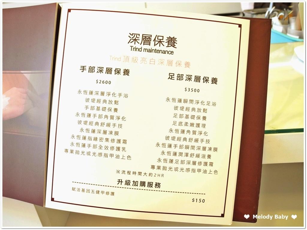 Trind 手足保養 (2).JPG