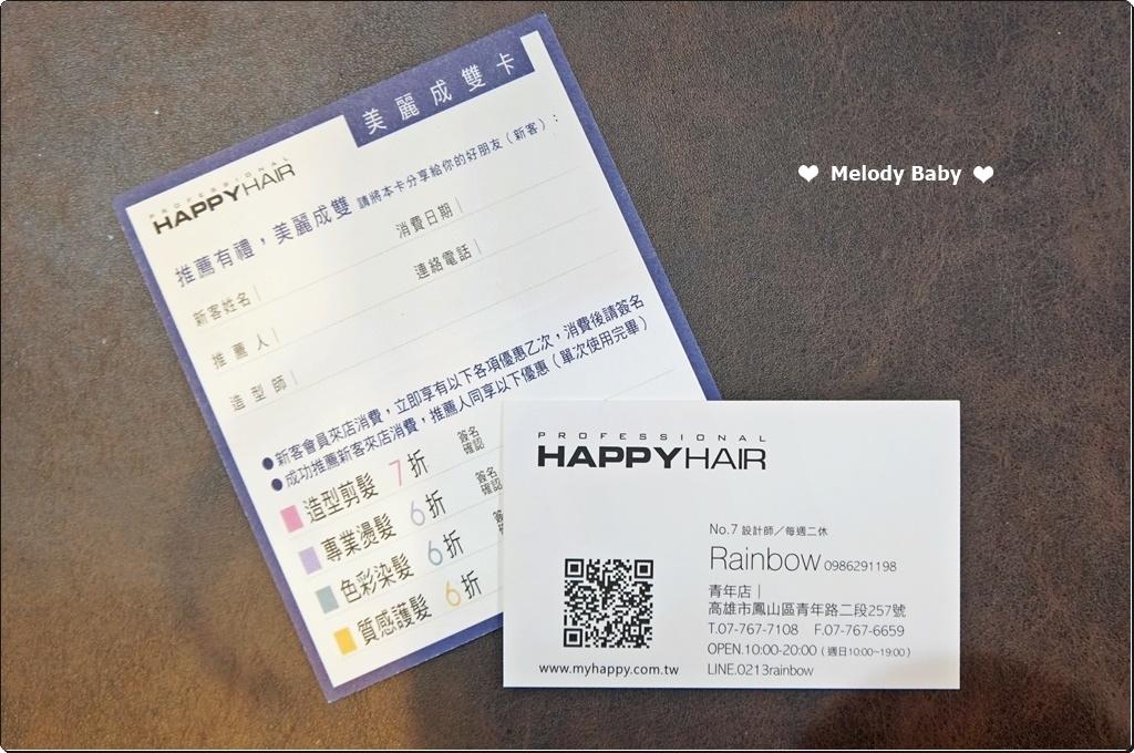 Happy Hair 青年店 (17).JPG