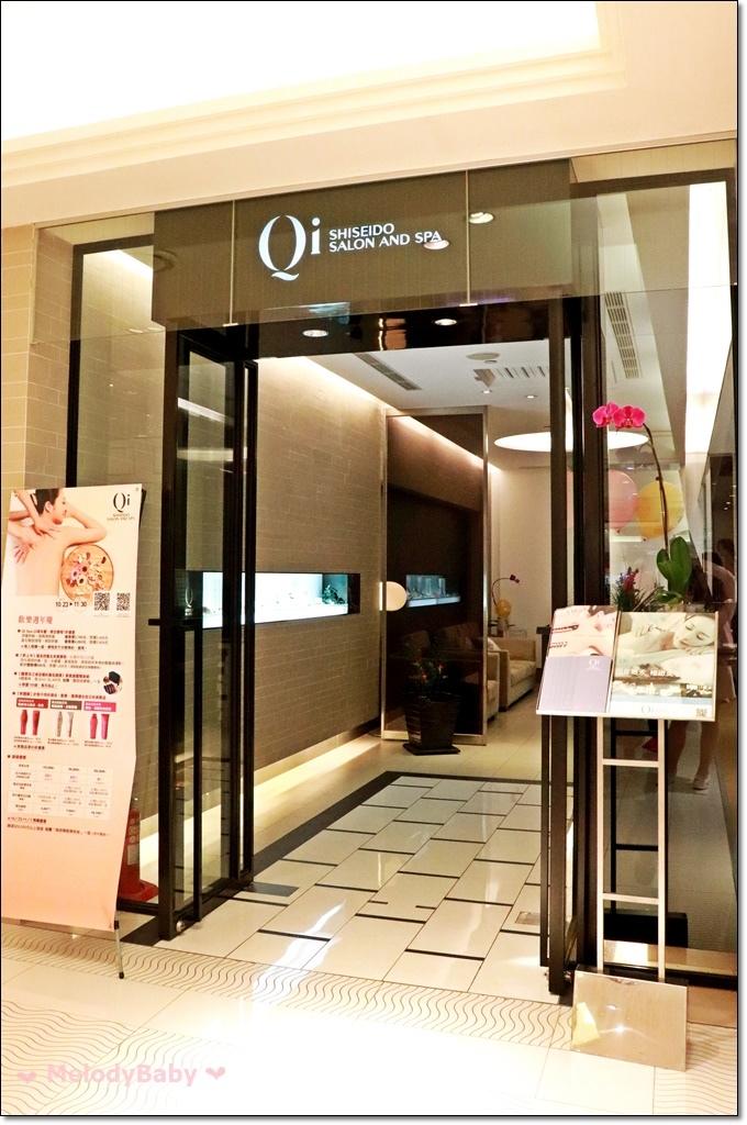 資生堂 Qi Spa (34).jpg