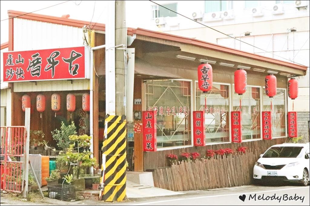 關仔嶺古早厝山產快炒 (6).JPG
