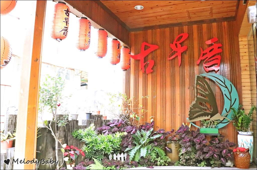 關仔嶺古早厝山產快炒 (5).JPG