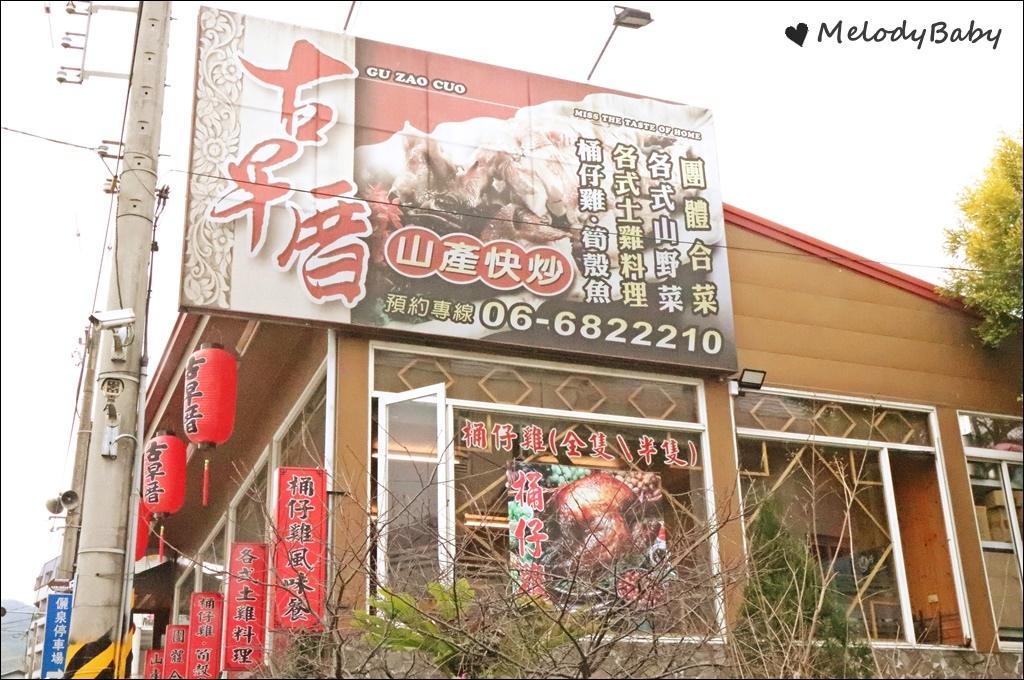 關仔嶺古早厝山產快炒 (7).JPG