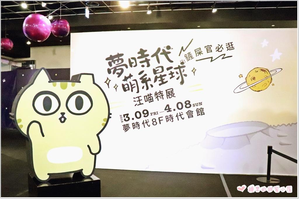 萌系星球汪喵特展 (7).JPG