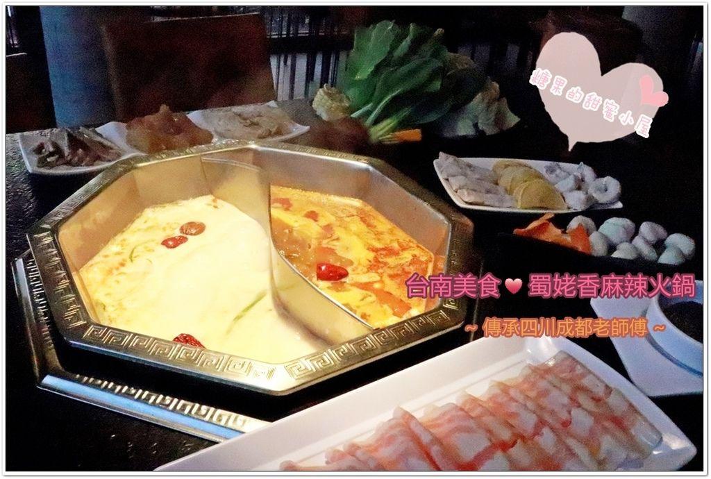 蜀姥香麻辣鍋 (1).jpg