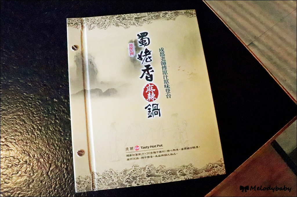 蜀姥香麻辣鍋 (15).JPG