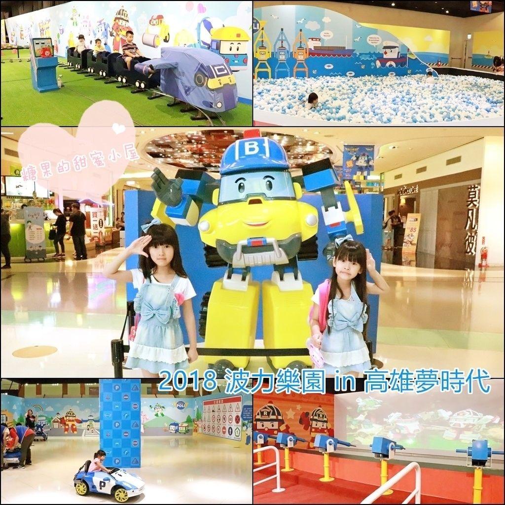 2018 波力樂園 (1).jpg