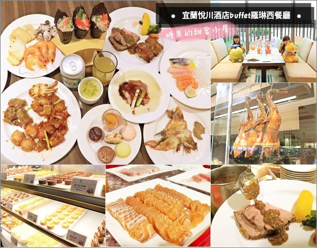 宜蘭悅川酒店 (1).jpg
