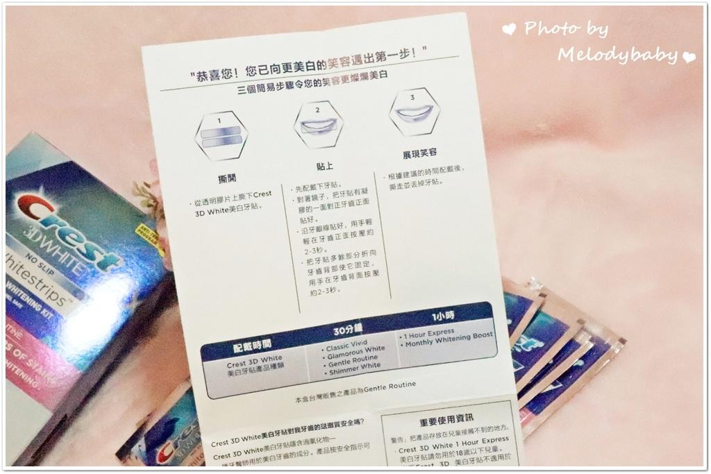 Crest鑽白漱口水 (22).JPG