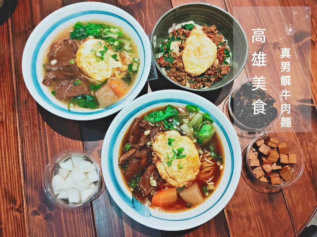 真男饌牛肉麵 (1).jpg