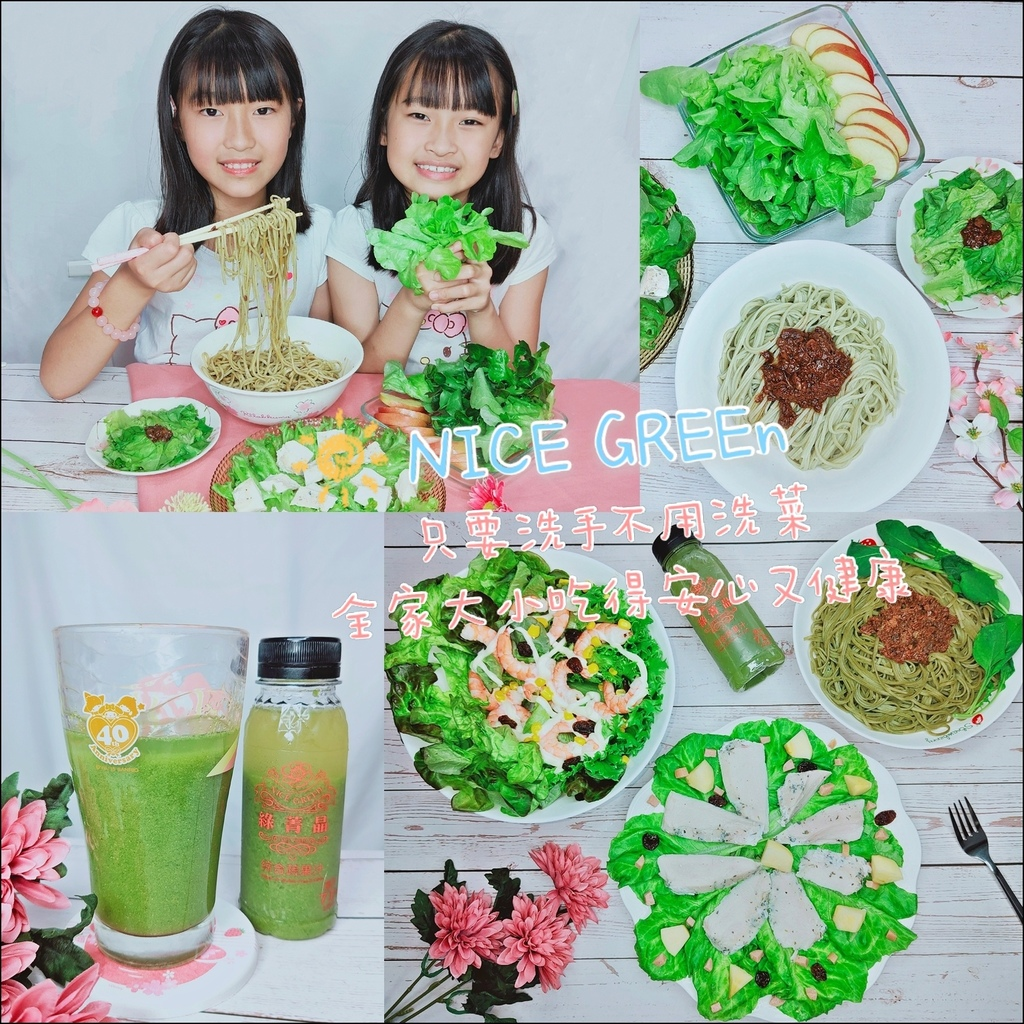 NICE GREEn美蔬菜 (1).jpg