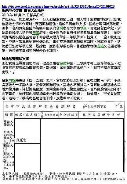 1-公安-威能電-news&調解-1