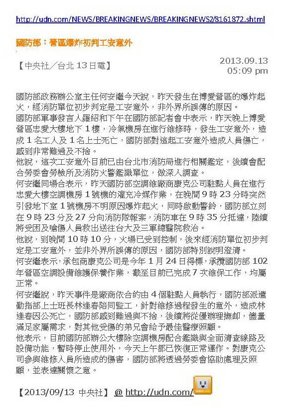 1-公安-國防部-news-1