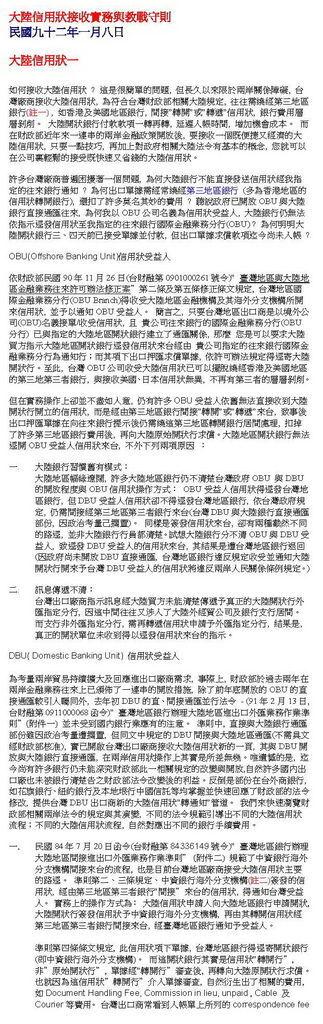 1-如何接收大陸信用狀-010803-1_頁面_1