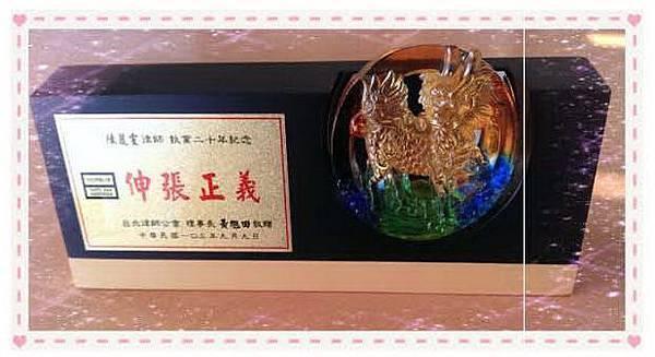 1-20年紀念獎牌