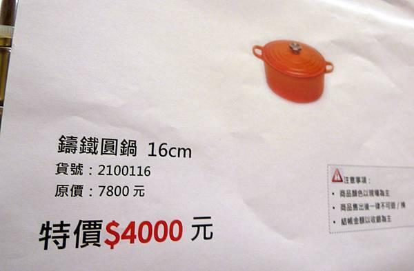 16cm鑄鐵圓鍋.JPG