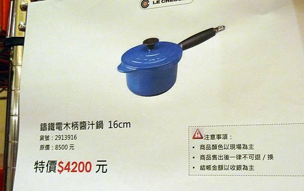 16cm電木醬汁鍋.JPG