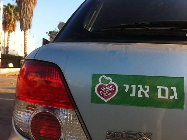 vegan-israel