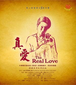 c-real_love-b